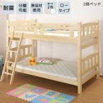二段ベッド 2段ベッド ロータイプ 子供 コンパクト 安い おしゃれ 分離 分割 キッズ 大人 白 ホワイト ナチュラル シングルベッド おすすめ