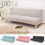 ソファベッド シングル ソファーベッド 『 Jupitor ジュピター 』2way ソファ ベット 幅180cm ゆったりWideサイズ