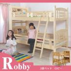 【九州〜関西まで送料無料】2段ベッド Robby ロビー 宮付き 照明付き 2段ベット