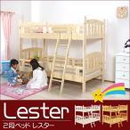 【九州〜関西まで送料無料】2段ベッド Lester レスター 二段ベッド 大人用 2段ベット コンパクト 二段ベット