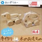 知育玩具 木のおもちゃ おにぎりカー 木製 積み木 おもちゃ 手押し車 ぞう くるま いぬ ベビー ベビートイ