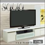 テレビ台 ソリオ 幅170cm テレビボード TV台 TVボード AV収納 北欧 デザイナーズ