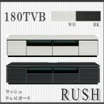 テレビ台 テレビボード 幅180cm AVボード TVボード 180 TVB テレビラック TVラック AVラック AV収納 北欧 デザイナーズ