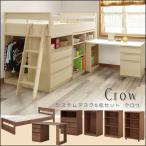 システムベッド ロフトベッド ロータイプ 木製 収納 おしゃれ ハンガー 子供部屋 デスク 子供 学習机 格安 コンパクト 安い シングル 机付き