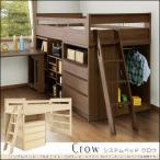 ロフトベッド システムベッド ロータイプ 木製 収納 おしゃれ ハンガー 子供部屋 子供 学習机 格安 コンパクト 安い シングル チェスト ローブ