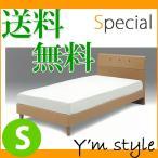 シングルベッド 木製 スペシャル カジュアル 送料無料