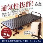 ショッピングすのこ 通気性抜群!折りたたみ式すのこベッド【-Aile-エール】