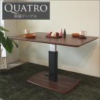 昇降式テーブル Quatro クアトロ ダイニングテーブル リフティングテーブル リフトテーブル 昇降テーブル