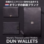 ミニ財布 メンズ 三つ折り 薄い 小さい財布 ヨーロピアンレザー オランダブランド カードサイズ 本革 日本初上陸 DUN FOLD
