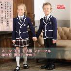 スーツ 子供 子供服 フォーマル 学生服 男の子 女の子  入学式 入園式 卒園式 5点セット キッズフォーマル ジュニア キッズ 子供服 100~160cm