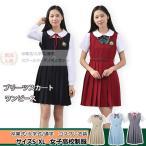 女の子スーツ  プリーツスカート ワンピース  卒業式 入学式 コスプレ衣装 プリーツ 4点セット 女子高校生 制服 学生服