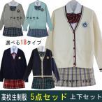 女の子スーツ 上下セット 卒業式 入学式 プリーツスカートスーツジャケット/スカート/ブラウス/リボン/バッジ/ 5点セット 長袖 女子高校生 制服 学生服
