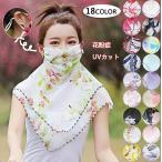 スカーフ フェイスマスク マスク ウィルス対策 フェイスカバー ネックガード UV カット  花粉対策 日焼け アウトドア 送料無料