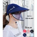 サンバイザー UVカット レディース 自転車 飛ばない 帽子 日よけ 紫外線対策 サマーハット つば広 日焼け防止 登山 海 旅行 飛沫防止 夏 送料無料