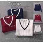 セーター スクールカーディガン スクールニット レディース/メンズ 女子 セーター ニット Vネック Vセーター ユニセックス  高校生 入学式 通学