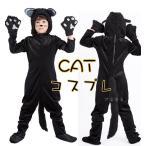キッズコス コスチューム 子供用 女の子 男の子  猫 ネコ 動物 ハロウィン  コスプレ衣装 キッズ  送料無料