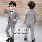 キッズスーツ 男の子スーツ ブレザー かっこいい フォーマルスーツ スーツ 長袖 ジュニア 子供服 七五三/通学/面接式/結婚式 チェック柄 3セット