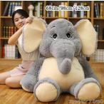 ぬいぐるみ アフリカゾウ 象 赤ちゃん ベビー 抱き枕 子供おもちゃ 動物 可愛い ふわふわで癒される  出産祝い プレゼント 長さ68/98/128