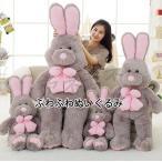 可愛いウサギ ウサギぬいぐるみ  特大 大きい   ぬいぐるみ  柔らかい 動物 ふわふわぬいぐるみ 80/100/120/160cm プレゼント