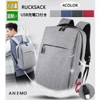 リュックサック ビジネスリュック バックで携帯充電 メンズ 男女兼用 パソコンバック USB充電口付き バックパック 大容量 通勤 通学 旅行 送料無料