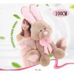可愛いウサギ ウサギぬいぐるみ  特大 大きい   ぬいぐるみ  柔らかい 動物 ふわふわぬいぐるみ 100cm プレゼント