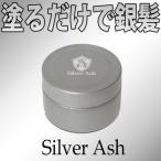 シルバーアッシュ Silver Ash 80g 銀髪になるワックス