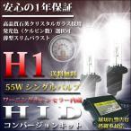 送料無料 1年保証 HIDキット 55W 薄型キャンセラー内蔵バラスト フォルクスワーゲン ニュービートル  H1 バルブ HIDコンバージョンキット 輸入車