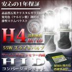 【送料無料】 【1年保証】 HIDキット 55W 薄型 キャンセラー内蔵 バラスト H4 バルブ HIDコンバージョンキット リレーレス付 輸入車 高級車 フォグ