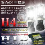 送料無料 1年保証 HIDキット 55W 薄型キャンセラー内蔵バラスト MINI ミニR56 R55 H4 バルブ HIDコンバージョンキット リレーレス付 BENZ フォグ