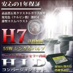 送料無料 1年保証 HIDキット 55W 薄型 キャンセラー内蔵 バラスト H7バルブ HIDコンバージョンキット 輸入車 高級車 フォグ