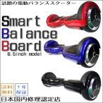 【送料無料】6.5インチ バランススクーター 電動二輪スクーター ハンズフリー 認定修理 セルフバランス