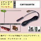 フィルムアンテナ 1CH 1枚 コード 1本 ワンセグ セット 交換 カロッツェリア Carrozzeria 2009年 [ AVIC-HRZ800  補修用 貼付タイプ