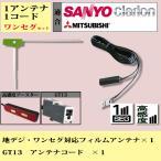 【DM便送料無料】 フィルムアンテナ 1CH 1枚 コード GT13 1本 ワンセグ セット 交換 Clarion クラリオン 2008年 [ NX208 ] 補修用 貼付タイプ