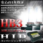メール便送料無料  1年保証 35W HIDキット キャバリエ バーナー HB3 薄型バラスト ケルビン数選択可 適合表有
