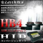 メール便送料無料  1年保証 55W HIDキット ハイエース バーナー HB4 薄型バラスト ケルビン数選択可 適合表有