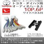 【DM便送料無料】オーディオハーネス/トヨタ/ダイハツ ワイドパネルセット 変換 10ピン/6ピン/ガイア H10.5〜 10P6P/グランビヤ H7.8〜 10P6P