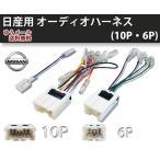 【DM便送料無料】日産用 オーディオ 配線  ハーネス 10ピン 6ピン オーディオ配線 シーマ H8.6〜H13.1 NISSAN