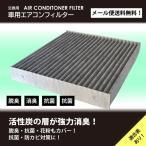 エアコンフィルター トヨタ ヴォクシー(ZRR80/85) 2014.1- 87139-58010互換品 活性炭 3層構造 脱臭 車用 クリーンエアフィルター