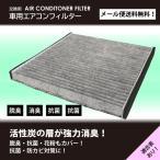 エアコンフィルター トヨタ ノア(AZR60/AZR65) H13.11-H19.6 87139-28010互換品 活性炭  脱臭 防臭 車用 クリーンエアフィルター