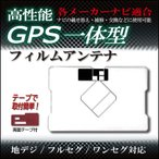 GPS一体型フィルムアンテナ イクリプス★AVN669HD AVN778HD AVN668HD AVN339M等用