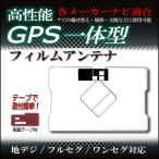 メール便送料無料 GPS一体型フィルムアンテナ トヨタ W60シリーズ NHZA-W60G NHZN-W60G NSZD-W60 NSZT-W60等用