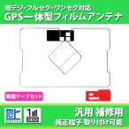 GPS一体型フィルムアンテナ トヨタ W64シリーズ★NSZT-W64 NSZN-W64T NSCP-W64 NSZA-X64T NSZT-Y64T NSZT-YA4T等用