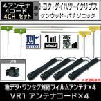 【DM便送料無料】トヨタ 【NHZT-W58】高性能 L型 フィルムアンテナ コード4本 4CH セット 純正 DOP 2008年 W59シリーズ
