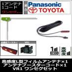 【DM便送料無料】 トヨタ DOPナビ 2010年モデル NHDT-W60G ワンセグ フィルムアンテナ コード セット 1CH 1枚 VR1 1本 交換