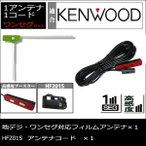 【DM便送料無料】KENWOOD 2014年モデル MDV-L401 ワンセグ フィルムアンテナ コード セット 1CH 1枚 HF201S 1本 交換 ケンウッド