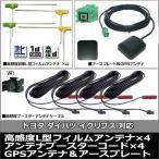 【DM便送料無料】GPSアンテナ L型アンテナ 4枚 コード ケーブル アースプレート セット トヨタ ダイハツ 純正 DOP イクリプス