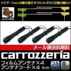 【DM便送料無料】カロッツェリア フィルムアンテナ GT16 コード 3m  4本 セット 楽ナビ 2010年モデル AVIC-HRZ990 アンテナコード 3m  ケーブル フルセグ 地デジ