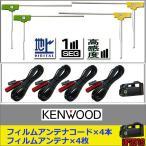 【DM便送料無料】ケンウッド フィルムアンテナ HF201S コード 3m  4本 セット  2013年モデル MDV-L500 アンテナコード  接続コード  フルセグ 地デジ
