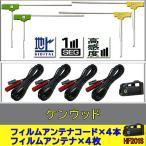 【DM便送料無料】ケンウッド フィルムアンテナ HF201S コード 4本 セット  2012年モデル MDV-535DT 適合表有 アンテナコード 接続コード フルセグ 地デジ