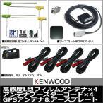 【DM便送料無料】ケンウッド フィルムアンテナ & コード GPSアンテナ フルセグセット アースプレート付 2014年モデル MDV-Z701 HF201S コード 4本 セット